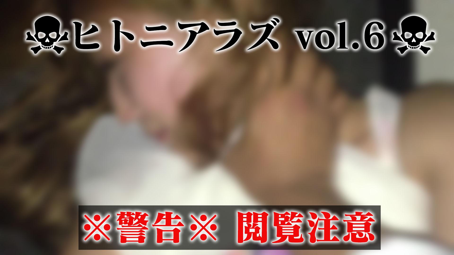 『ヒトニアラズ vol.6』3人の女性を残忍にレイプする犯行記録