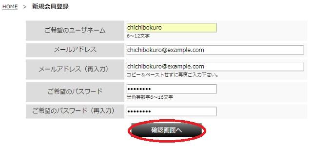 DIGITENTSのユーザネーム・メールアドレス・ご希望のパスワードの入力