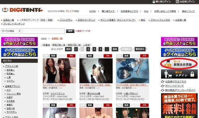 DIGITENTSのTOPページの画面
