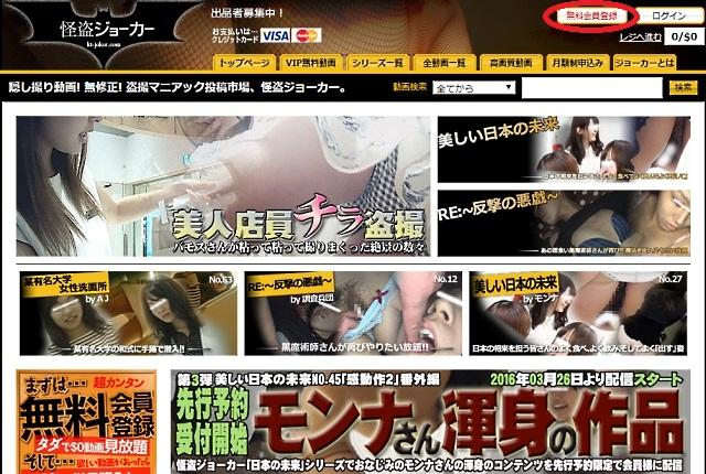怪盗ジョーカーのTOPページの画面