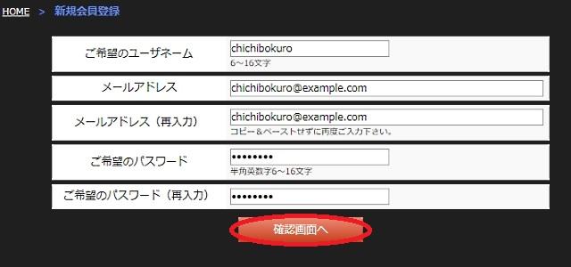 Premier Peep Selectionのユーザネーム・メールアドレス・ご希望のパスワードの入力