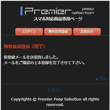 スマホ版Premier Peep Selectionの仮登録とメールの通知画面