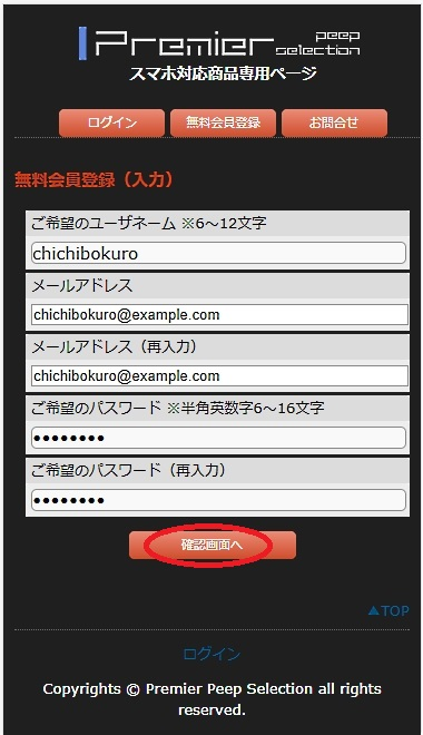 スマホ版Premier Peep Selectionのユーザネーム・メールアドレス・パスワードの入力画面