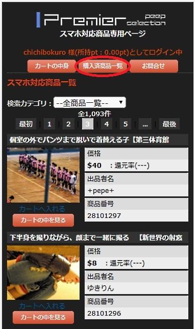 スマホ版Premier Peep Selectionのログイン中のTOPページの画面