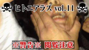 ヒトニアラズ vol.11