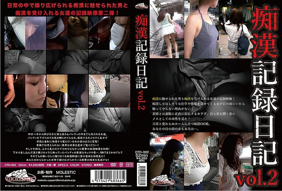 痴漢記録日記 vol.2