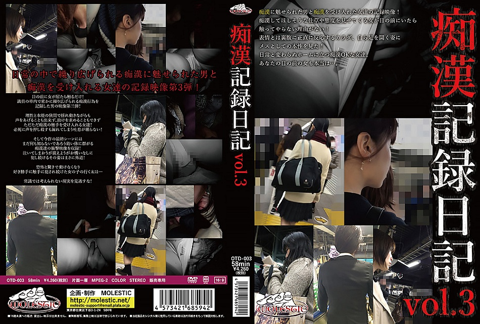 『痴漢記録日記 vol.3』シリーズ最年少の女学生にガチ痴漢!