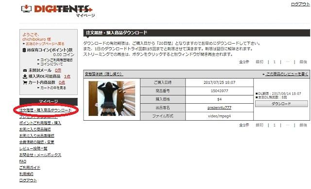 DIGITENTSのマイページ
