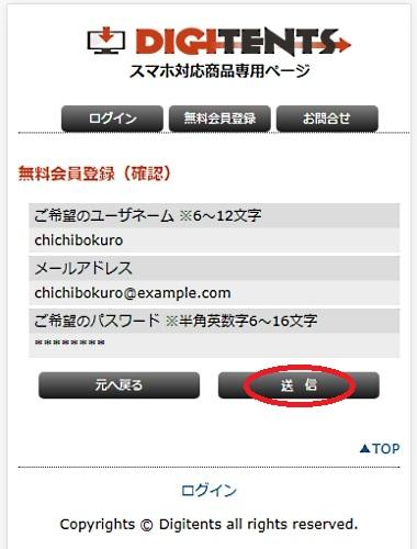 スマホ版のユーザネーム・メールアドレス・パスワードの確認画面