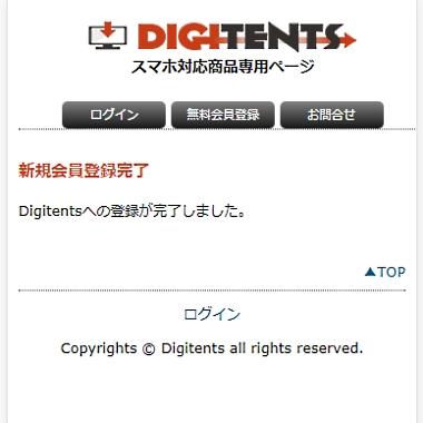DIGITENTSの会員登録完了