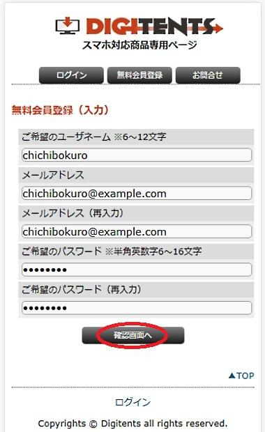 スマホ版のユーザネーム・メールアドレス・パスワードの入力画面