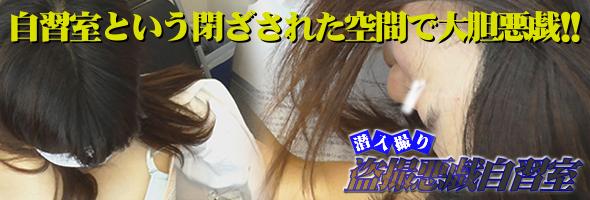 盗SATU悪戯自習室 タイトル画像