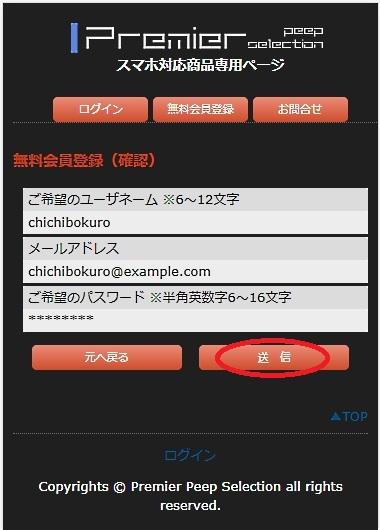 スマホ版Premier Peep Selectionのユーザネーム・メールアドレス・パスワードの確認画面