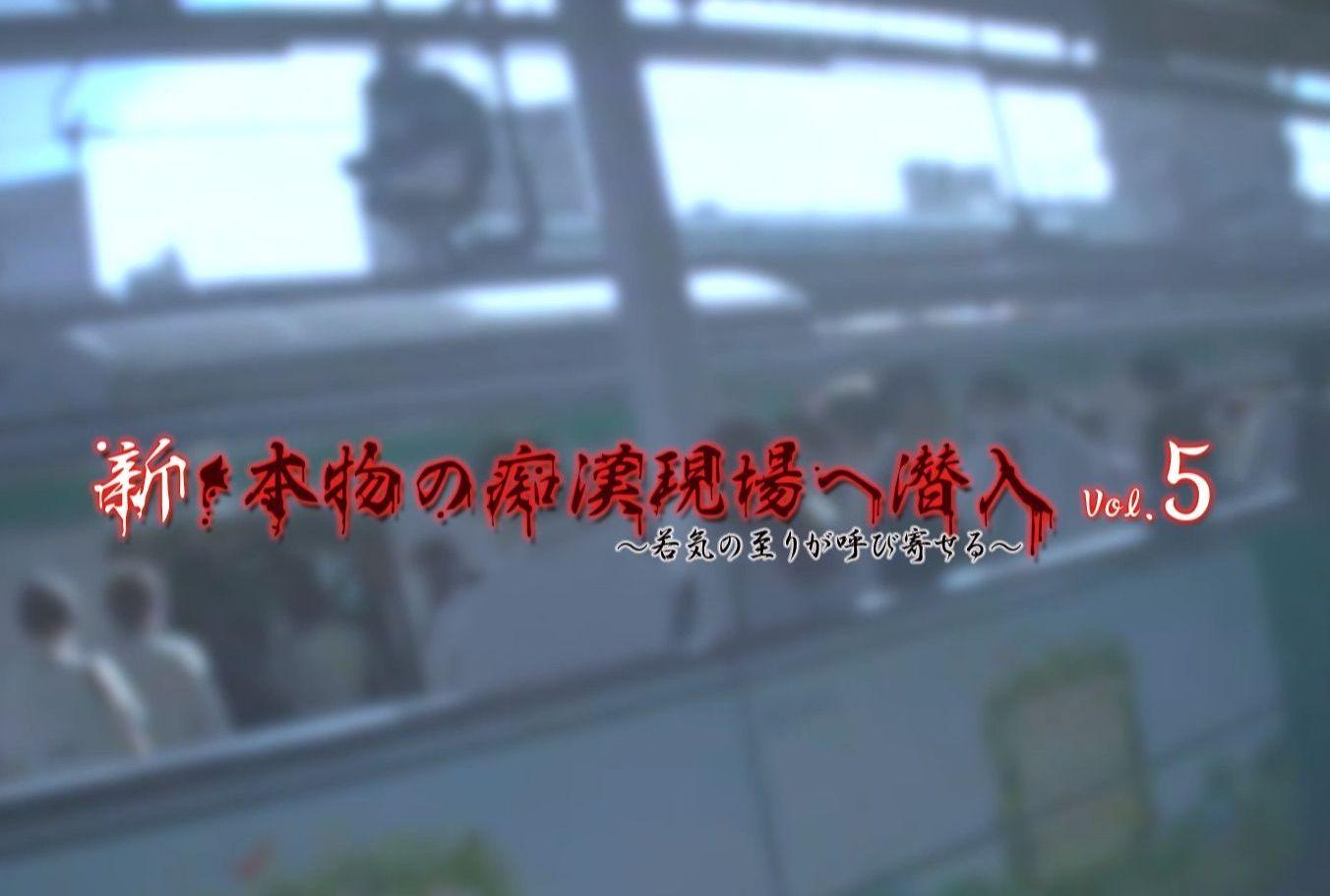 新・本物の痴漢現場へ潜入 ~若気の至りが呼び寄せる~ Vol.5