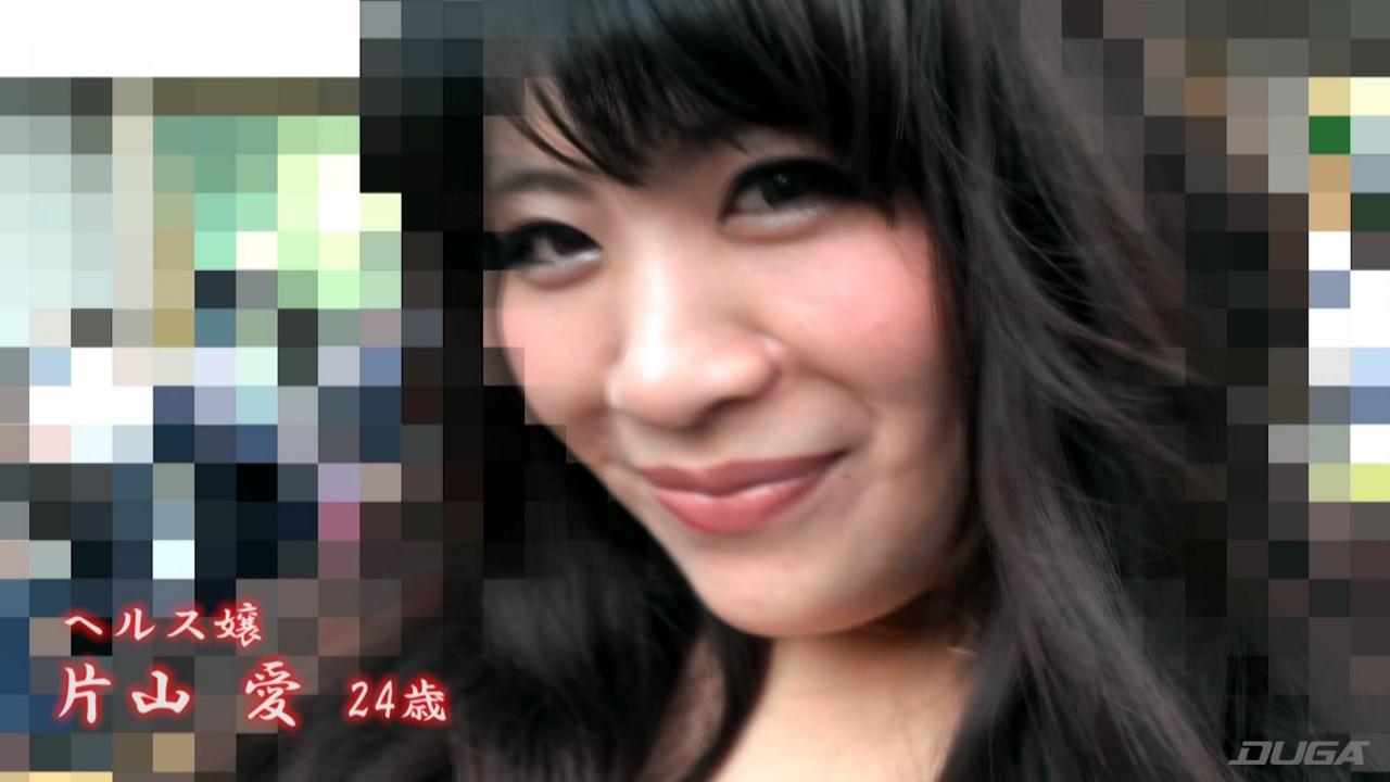 ヘルス嬢の片山愛ちゃん24歳